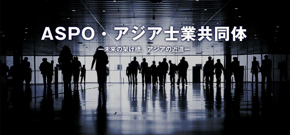 ASPO・アジア士業共同体
